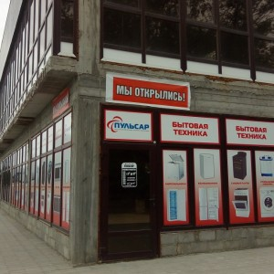 Пульсар, магазин (ИП Керменов М.С.)