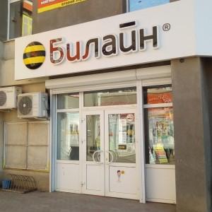 """Билайн, салон-магазин (ПАО """"Билайн"""")"""
