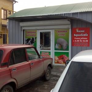 Мясное королевство, магазин (ИП Акопян Н.Г.)