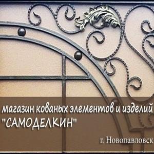 Самоделкин, магазин художественной ковки