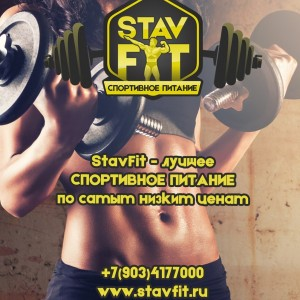 StavFit, магазин спортивного питания