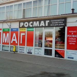 Росмаг, магазин