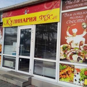 "Фея, кулинария (ООО ""Фаворит"")"