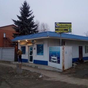 Garage, cтанция техобслуживания (ИП Пивченко Н.В.)