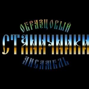 """Станичники, фольклорный ансамбль (МКУ ДО """"Дом детского творчества"""")"""
