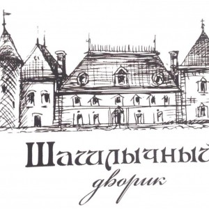 Шашлычный дворик, кафе (ИП Асланян Х.Б.)