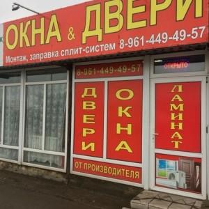 Окна, двери, магазин (ИП Петренко А.А.)