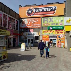 Эксперт, магазин (ИП Янюк Андрей Геннадьевич)
