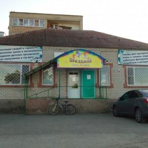 Праздник под ключ, магазин (ИП Сардарян Гаянэ Робертовна) (фото 1)