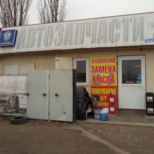 Автозапчасти, магазин (ИП Карамышев В.А.)