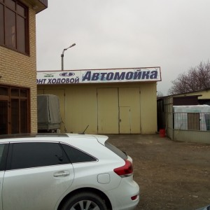 Автомойка (ИП Карамышев В.А.)