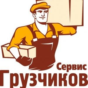 Грузчиков-Сервис, компания