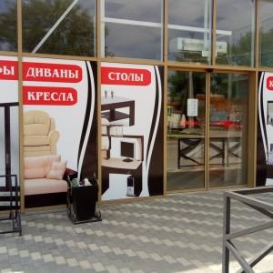 Магазин мебели №1 (ИП Дульнев К.М.)