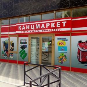 "Канцмаркет, магазин №51 (ООО ""Эльбрус"")"