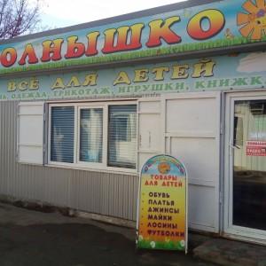 Солнышко, детский магазин