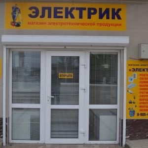 Электрик, магазин (ИП Решетняк А.А.)