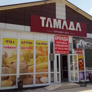 """Тамада, торговая сеть (ООО """"Горизонт"""")"""