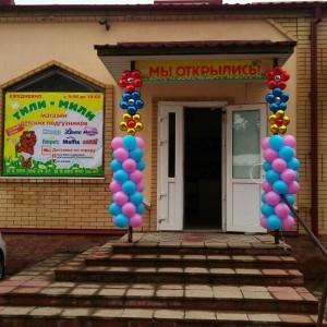 Тили-Мили, магазин (ИП Филимонова Е.А.) (фото 1)