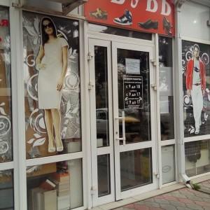 Обувь, магазин (ИП Гаспарян Армен Юрьевич)