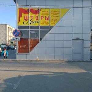 Шторы Люкс, магазин