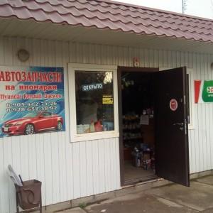 Автозапчасти для иномарок, магазин (ИП Кузьменко А.Ю.)