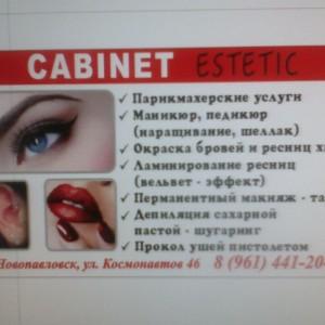 Cabinet Estetic, салон красоты (ИП Ерешкова Н.П.)