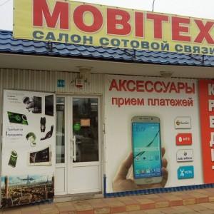 Mobitex, салон сотовой связи (ИП Понамарёв В.В.)