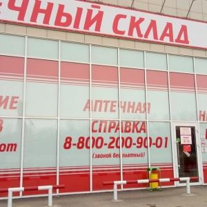 "Аптечный склад, аптека (ООО ""Бережная аптека ""Апрель"")"