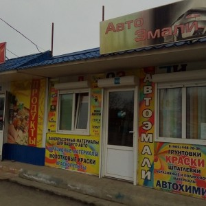 Автоэмали, магазин (ИП Дроздов Ю.В.)