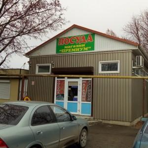 Премиум, магазин посуды (ИП Черноусова А.Т.)