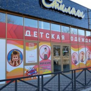 Стиляги, магазин (ИП Тихомирова М.А.)