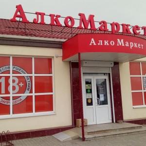 "АлкоМаркет, магазин (ООО ""Алко Маркет"")"
