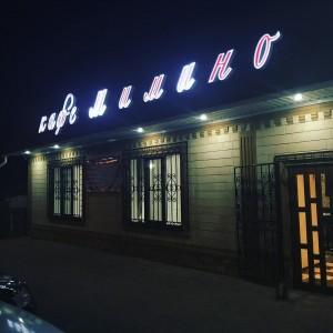 Мимино, кафе (ИП Акопян А.Ш.)