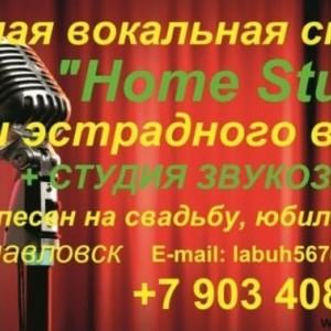 Home Studio, частная вокальная студия (фото 1)