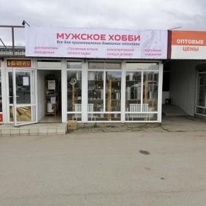Мужское хобби, магазин (фото 1)