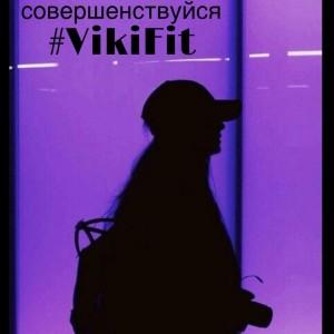 VikiFit, женский фитнес-клуб (фото 1)