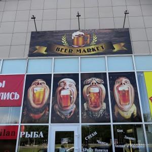 Beer Market, магазин