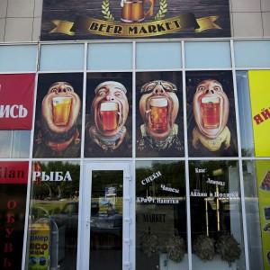 Beer Market, магазин (фото 1)