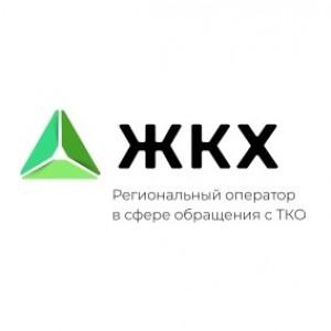 Жилищно-коммунальное хозяйство, региональный оператор (ООО ЖКХ)