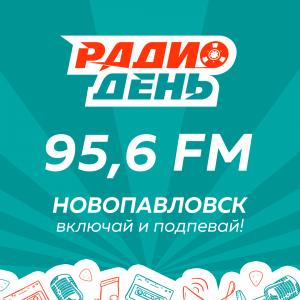 Радио День Новопавловск, радиостанция (фото 1)