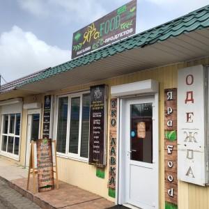 ЯРАfood, магазин здорового питания (ИП Юрицына В.В.) (фото 2)