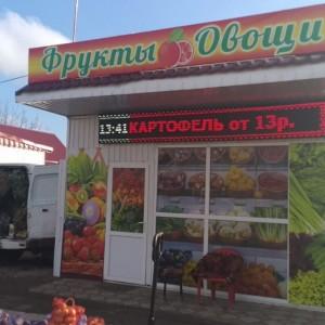 Фрукты и овощи, магазин (ИП Балаян Владимир Владимирович)