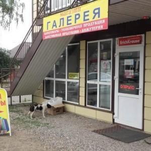 Галерея, магазин