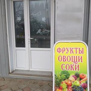 Овощи и фрукты, магазин