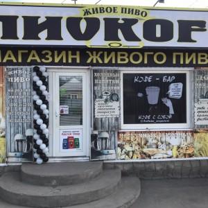 Пиvкоff, магазин (фото 1)