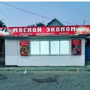 Мясной эконом, магазин