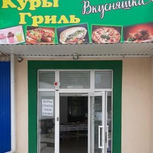 Куры-гриль, торговый павильон (ИП Лазуренко В.Н.)
