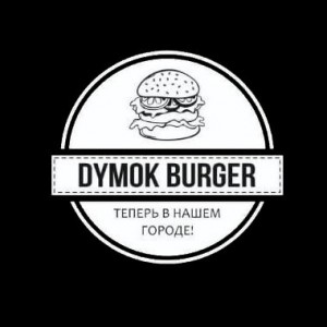 Dymok Burger, закусочная (Дымок бургер)