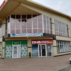 Арнэст-Кавказ, магазин