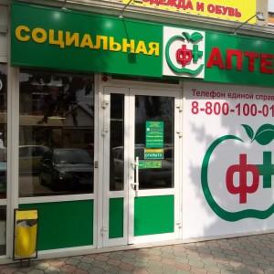 """Аптека (ООО """"Социальная аптека"""")"""